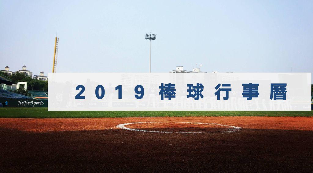 2019 棒球行事曆.jpg