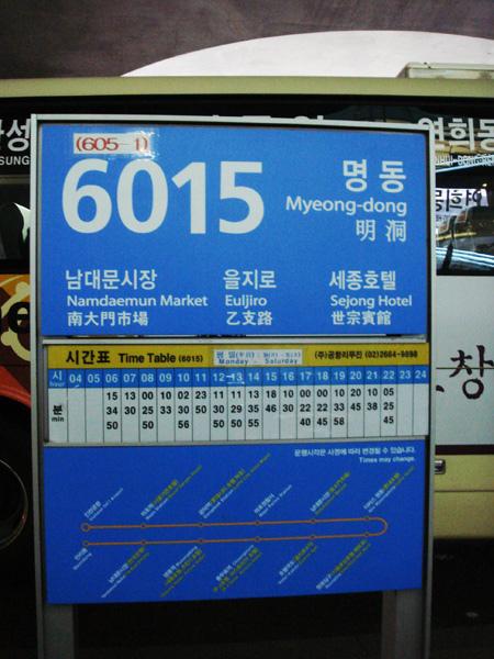03抵達等6015公車.jpg