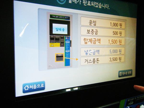 06地鐵售票螢幕.jpg