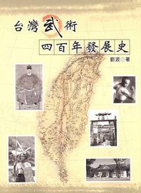 台灣武術發展