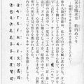 清水寺 大隨求-2.jpg