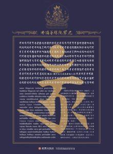 佛頂尊勝陀羅尼 -2.jpg