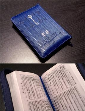 精裝版聖經