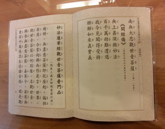 普門品經文照片-wiki