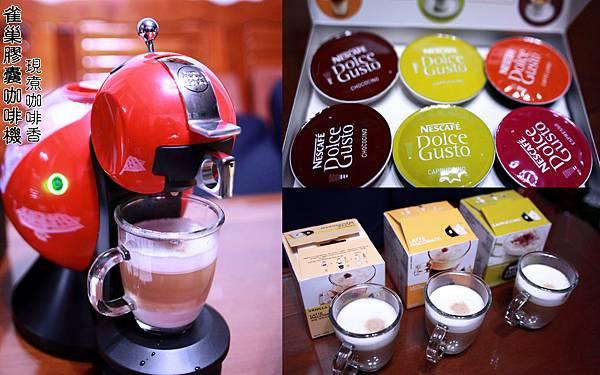20121201雀巢Melody膠囊咖啡機-1