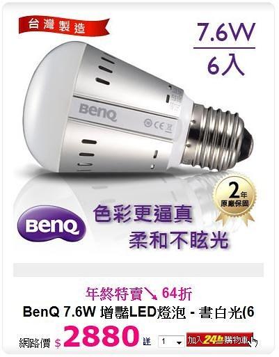 nEO_IMG_Benq-1