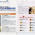 30雜誌2008五月號01