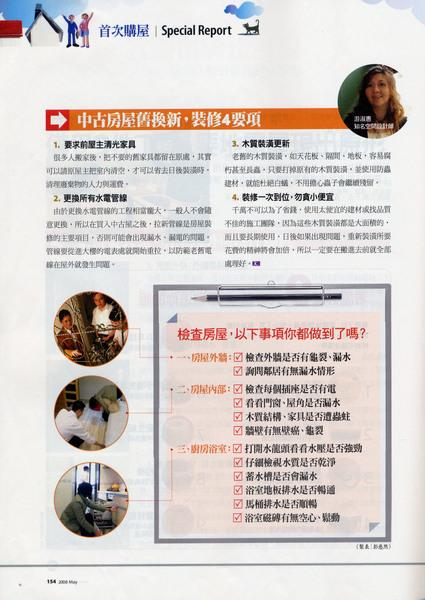 30雜誌2008五月號02