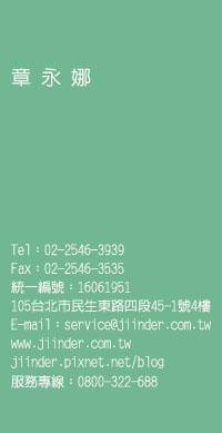 娜娜名片背面.jpg