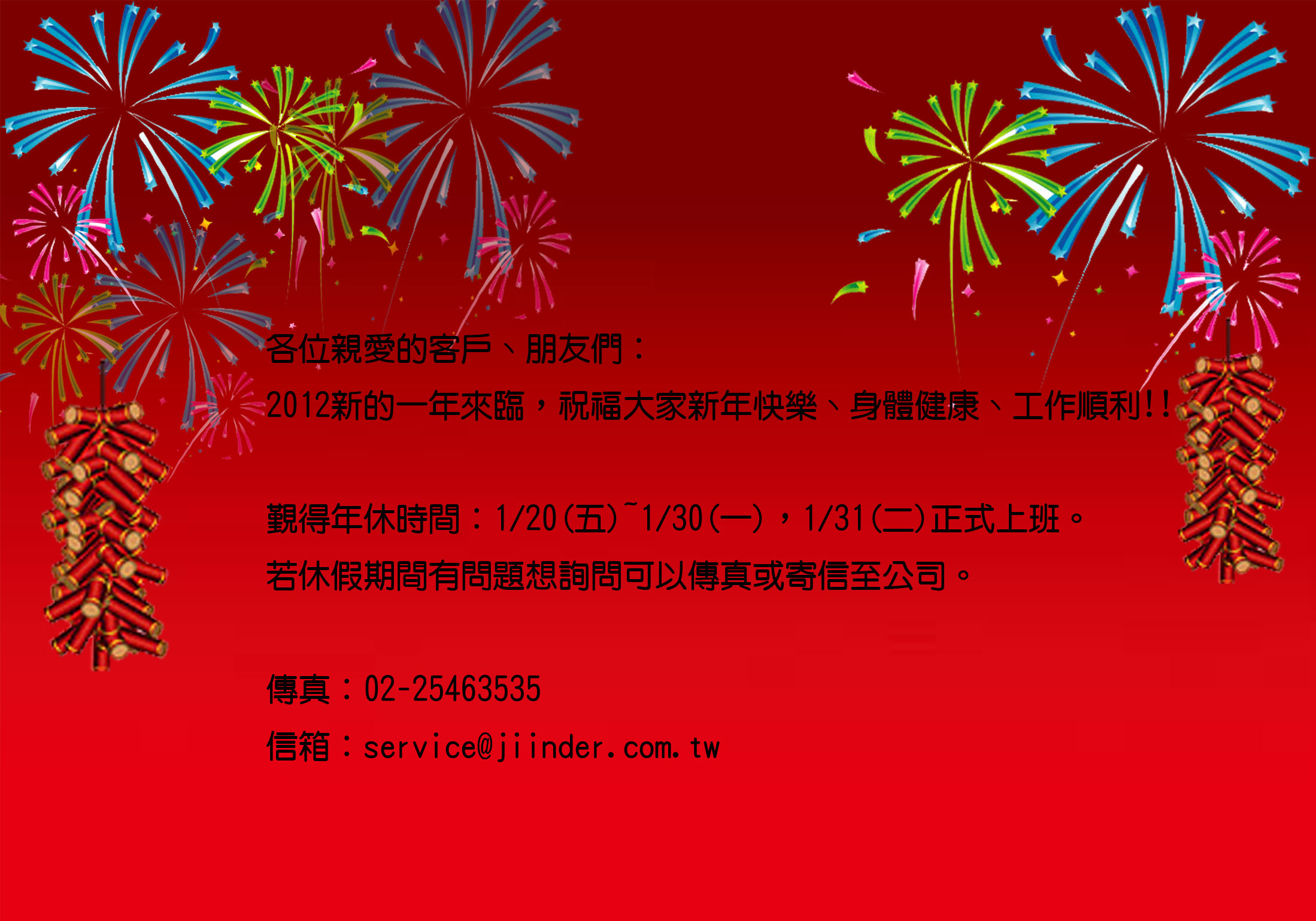 2012新年賀卡.jpg