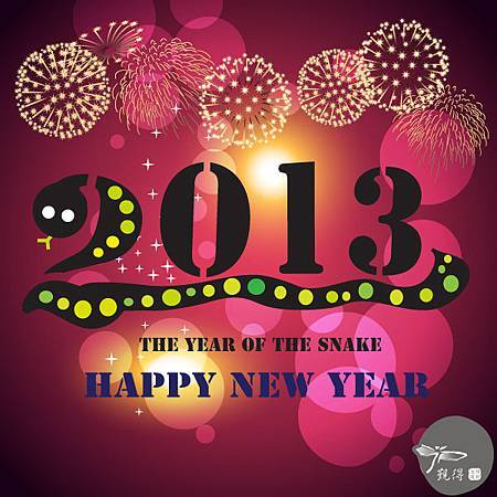 2013新年拷貝