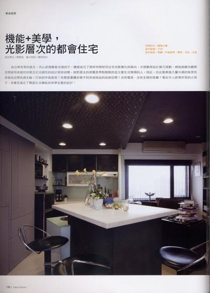 2009台北廚具特刊,覲得1.jpg