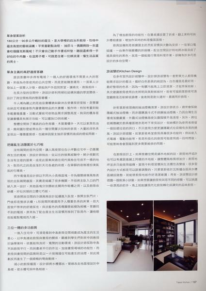 2009台北廚具特刊2,覲得2.jpg