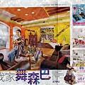 090904蘋果日報01.jpg