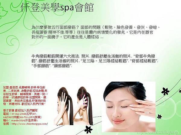 做臉做經絡背部護理月事不順做臉部撥筋改善頭痛.臉.健康顧到