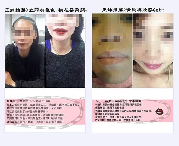 水晶唇素人分享3.jpg