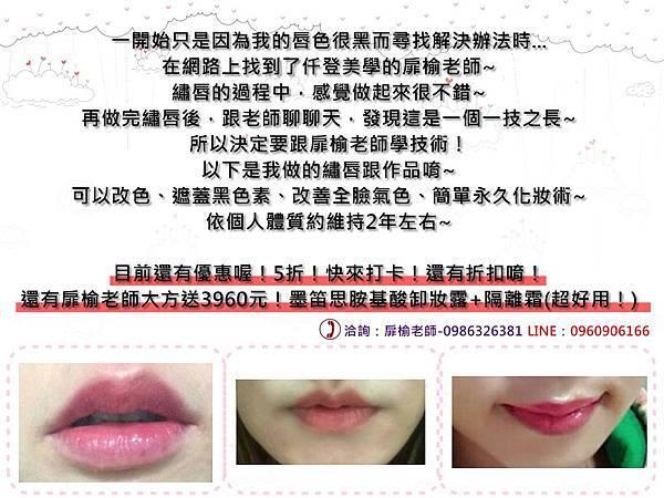 唇分享.jpg