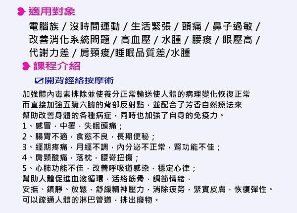 詳細介紹-開背1.jpg