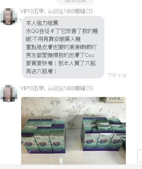 水QQ膠原蛋白客戶推薦.jpg