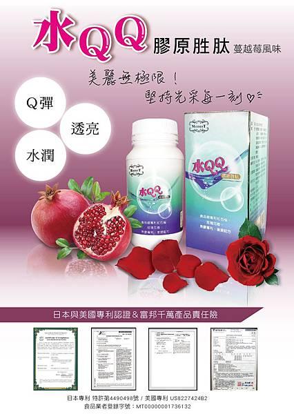 水QQ產品目錄DM-01.jpg