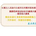 8.15加入會員優.jpg