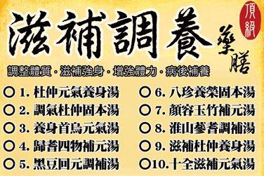 滋補調養藥膳.JPG