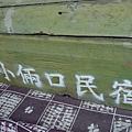 小倆口水頭四號民宿