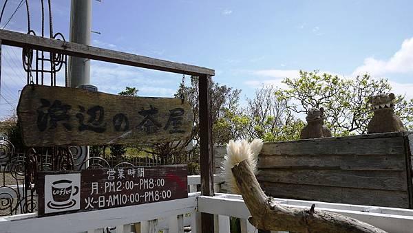 沖繩 浜边茶屋