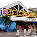 小祿站藥妝店