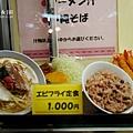 花笠食堂_沖繩麵炸蝦套餐