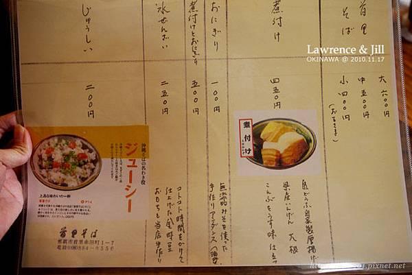 首里麵_手寫菜單