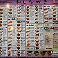 迴轉壽司_桌上menu