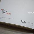 集日2013編號