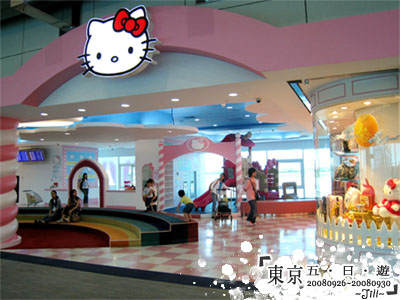 可愛的Hello Kitty候機室