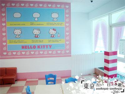 牆壁上還有畫Hello Kitty的步驟