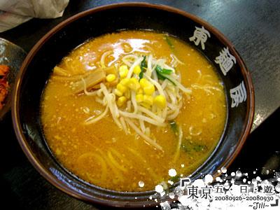 龍大爺點的味麵,超級鹹= = ¥740