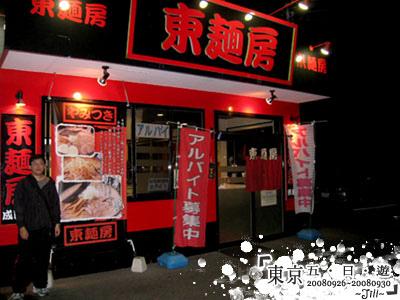 肚子餓跑來這吃日本的第一餐