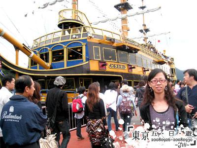 這是我們搭的船