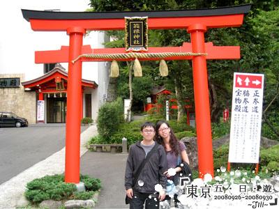 到了箱根神社嚕