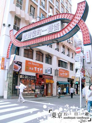 中午用餐就是在歌舞伎町附近,吃台菜,真酷= =
