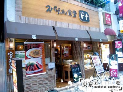 裝潢和招牌有特色的店,日本好多店都很特別呢!