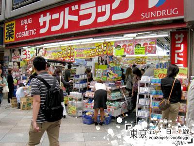 新宿的SunDrug,在這邊買到特價的極潤化妝水,只要¥598喔,