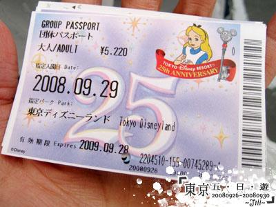 迪士尼的門票,今年是25周年喔