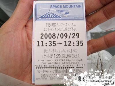 一進去就先去拿太空山的FP
