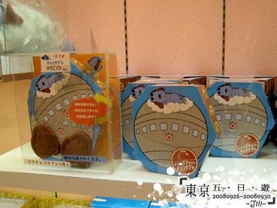 富士狗的禮盒