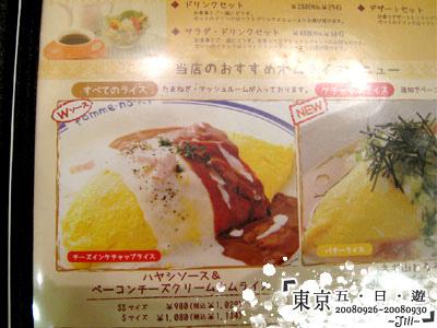 忘記要先查好menu了,一堆日文看不董