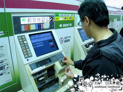 往東京鐵塔出發囉!第一次買日本地鐵的票