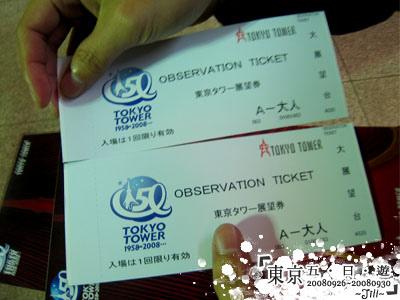剛好是東京鐵塔的20周年紀念,一張¥820