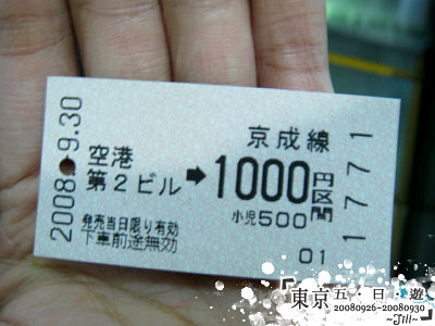 在成田機場買到京成線往上野的車票囉!
