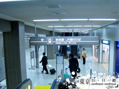 到成田機場囉!開始找京成線XD